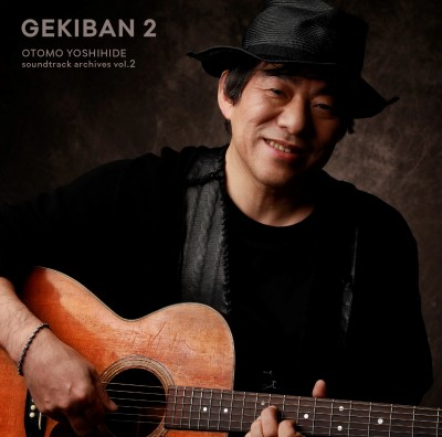 『GEKIBAN 2 〜大友良英サウンドトラックアーカイブス〜』のジャケット写真