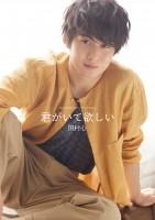 俳優・田村心のデビューシングル「君がいて欲しい」(7月31日発売)初回限定盤のジャケット写真