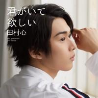 俳優・田村心のデビューシングル「君がいて欲しい」(7月31日発売)通常盤のジャケット写真