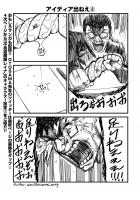 『不良退魔師レイナ』OTOSAMA 「おまけマンガ」 5/5