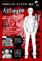 『不良退魔師レイナ』OTOSAMA キャラ紹介 4/5