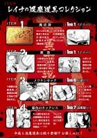 『不良退魔師レイナ』OTOSAMA キャラ紹介 5/5