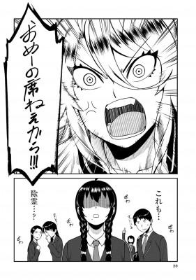 『不良退魔師レイナ』第1話場面カット  (c) OTOSAMA / LINE