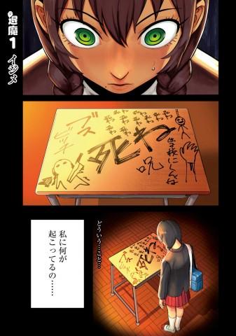 『不良退魔師レイナ』 (c) OTOSAMA / LINE