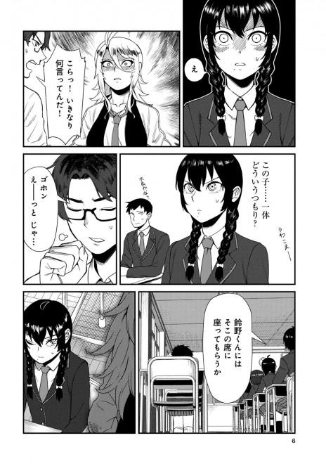 『不良退魔師レイナ』OTOSAMA 1話 4/18