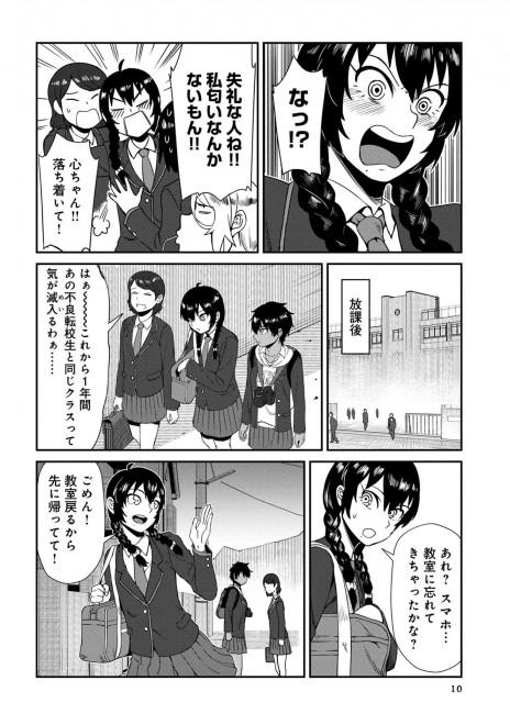 『不良退魔師レイナ』OTOSAMA 1話 8/18