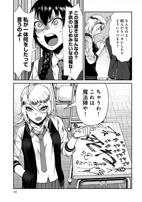 『不良退魔師レイナ』OTOSAMA 1話 11/18