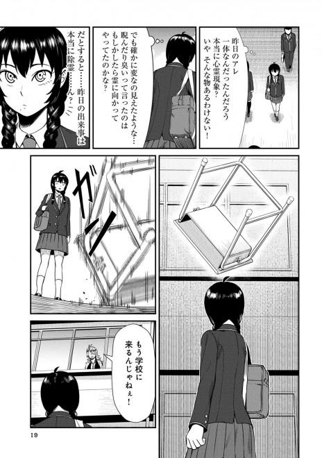 『不良退魔師レイナ』OTOSAMA 1話 17/18