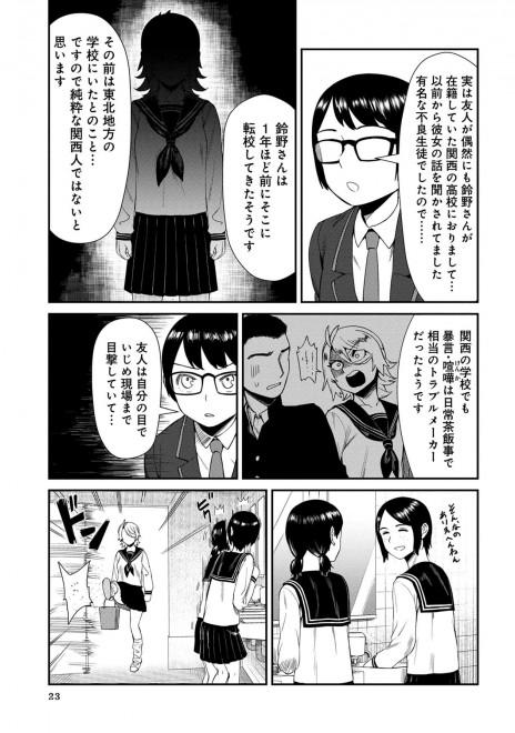 『不良退魔師レイナ』OTOSAMA 2話 3/17