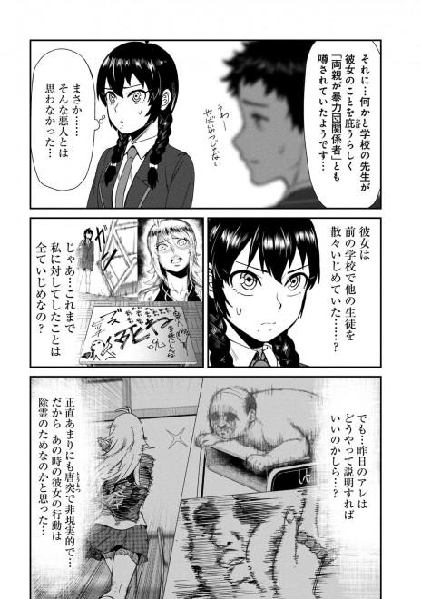 『不良退魔師レイナ』OTOSAMA 2話 6/17