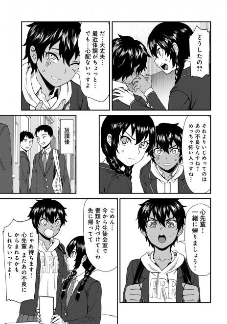 『不良退魔師レイナ』OTOSAMA 2話 11/17
