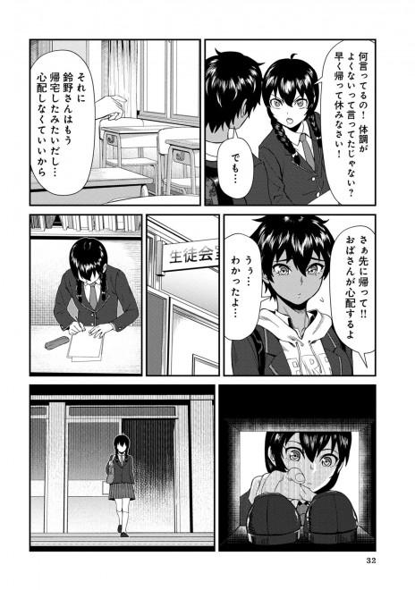 『不良退魔師レイナ』OTOSAMA 2話 12/17