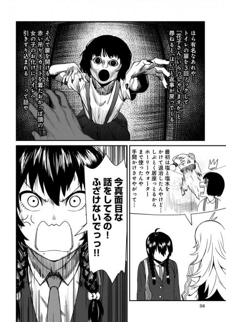 『不良退魔師レイナ』OTOSAMA 2話 16/17