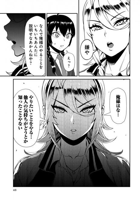 『不良退魔師レイナ』OTOSAMA 3話 5/16