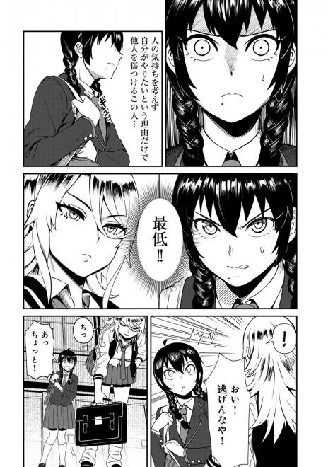 『不良退魔師レイナ』OTOSAMA 3話 6/16