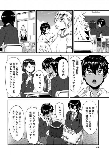 『不良退魔師レイナ』OTOSAMA 3話 8/16