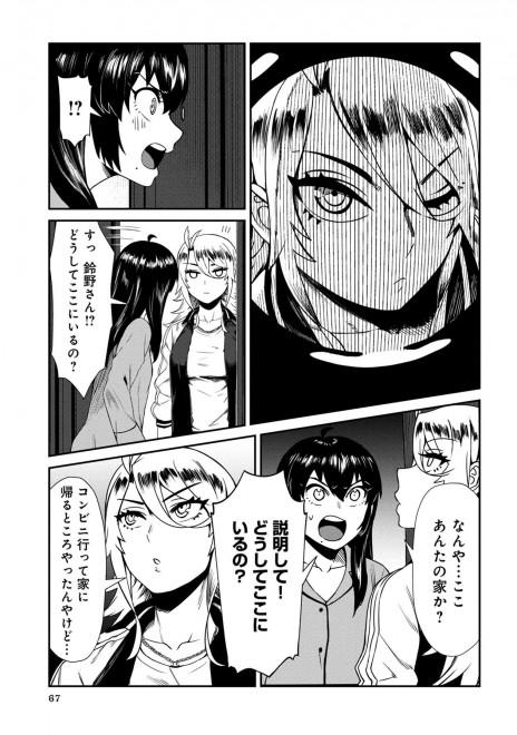 『不良退魔師レイナ』OTOSAMA 4話 13/18