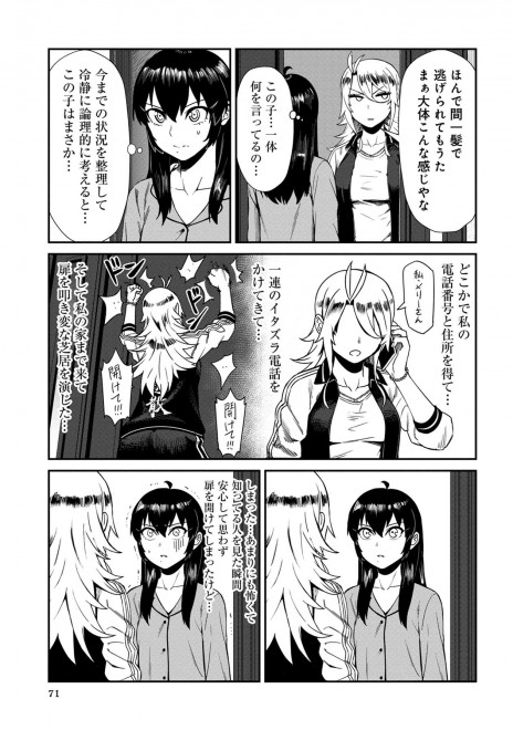 『不良退魔師レイナ』OTOSAMA 4話 17/18