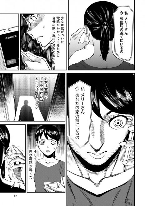 『不良退魔師レイナ』OTOSAMA 4話 3/18