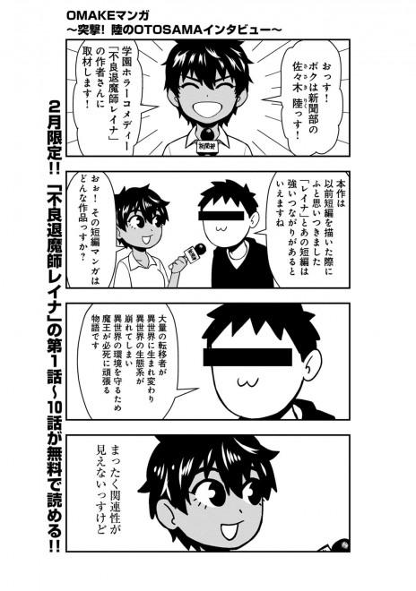 『不良退魔師レイナ』OTOSAMA 「おまけマンガ」 1/5
