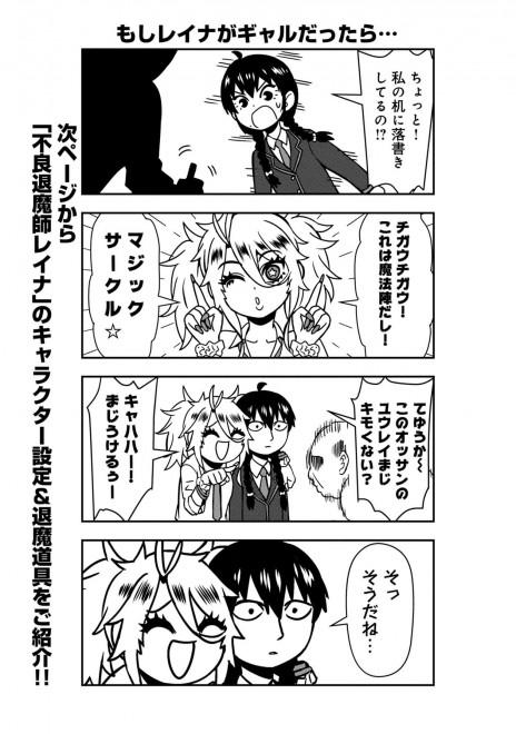 『不良退魔師レイナ』OTOSAMA 「おまけマンガ」 3/5