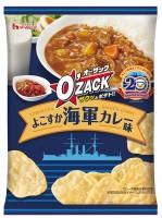今春発売された『オー・ザック』の「よこすか海軍カレー」味