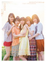 日向坂46の1st写真集『立ち漕ぎ』【楽天限定版】