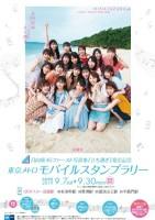 日向坂46の1st写真集『立ち漕ぎ』発売記念で東京メトロモバイルスタンプラリーが開催