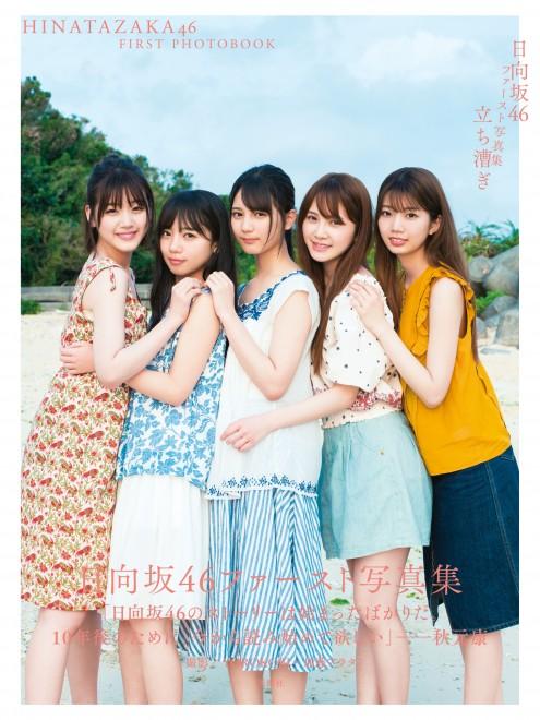 日向坂46の1st写真集『立ち漕ぎ』【ローソン・HMV限定版】