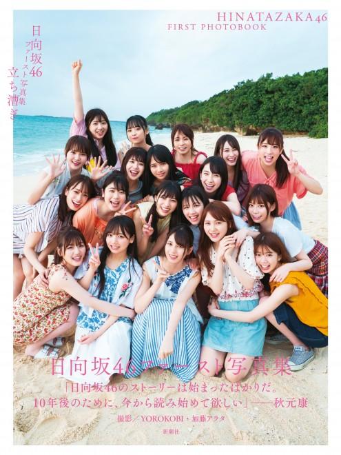 日向坂46の1st写真集『立ち漕ぎ』通常版表紙