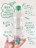Twitterで反響のあった『空のペットボトルに水と蓄光ストーンなどを入れた光るおもちゃ』(制作・写真:むーさん)