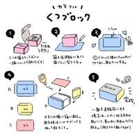 『カラフルくつブロック』作り方(制作・写真:むーさん)