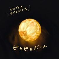 暗闇でやさしく光る『ピカピカボール』(制作・写真:むーさん)