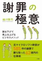 『謝罪の極意 頭を下げて売上を上げるビジネスメソッド』 越川慎司 著(小学館)