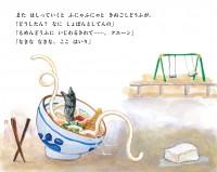 豆腐を仲間に入れるうーやん。絵本『うどんのうーやん』より(ブロンズ新社刊)