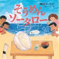 岡田よしたか先生の新作『そうめんソータロー』(ポプラ社刊)