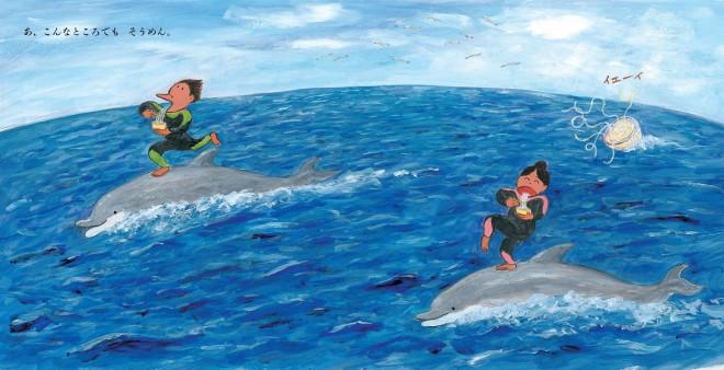 イルカに乗ったそうめん。『そうめんソータロー』より(ポプラ社刊)