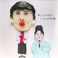 「Mr.シャチホコさんおにぎりです!夫婦喧嘩なんてしないんでしょうが、いつでもアッコさん目線でもの言えるシャチホコさんは、最強ですねぇ〜」制作&写真/堀はるか