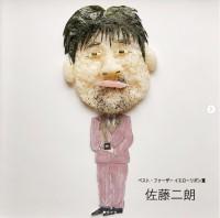 「佐藤二朗さんおにぎりです!ベスト・ファーザー受賞おめでとうございます」制作&写真/堀はるか