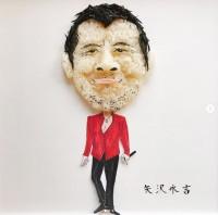 「矢沢永吉さんおにぎりです!街中で「矢沢ファン」らしき人物を見かけると、何故だか身を潜めてしまいます…」制作&写真/堀はるか