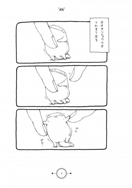 『オオサンショウウオのまんが』(著:モコ)より