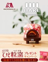 ベイク ひと粒窯 森永製菓「ベイク 発売15周年キャンペーン」より
