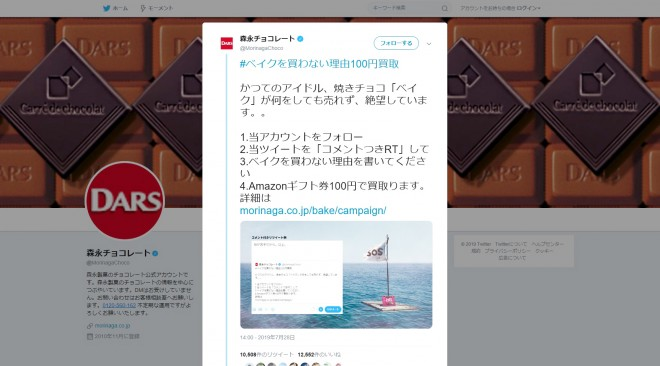 森永製菓「ベイクを買わない理由 買い取りキャンペーン」のTwitter画面