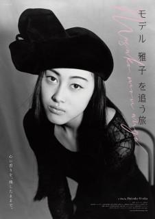 (C)2019 Masako, mon ange.