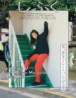 『今田美桜スタイルブック イマ』誌面カット