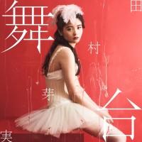 田村芽実の3rdシングル「舞台」通常版のジャケット写真