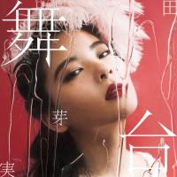 田村芽実の3rdシングル「舞台」初回限定盤Aのジャケット写真