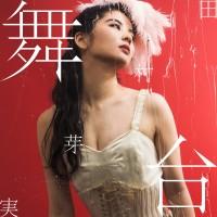 田村芽実の3rdシングル「舞台」初回限定盤Bのジャケット写真
