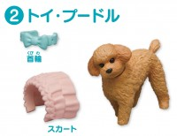 『アニア Friends いぬ』は全6種/2.トイ・プードル(税抜600円)