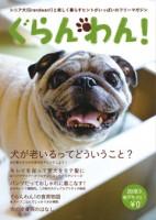 『ぐらんわん!』Vol.1 表紙:武者くん(パグ・8歳)